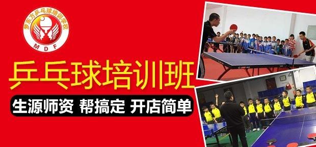 梦东方乒乓球培训.