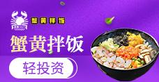 遐遇蟹黃拌飯